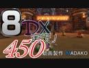 初日から始める!日刊マリオカート8DX実況プレイ450日目