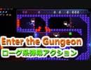 【Enter the Gungeon】ゴキゲンなローグライク2D弾幕アクションゲーを初見プレイ! part23