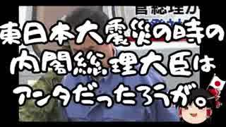 【ゆっくり保守】菅直人は記憶喪失にでもなったのか?
