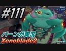 #111 嫁が実況(ゲスト夫)『ゼノブレイド2』~小指をぶつけてニューゲーム編~