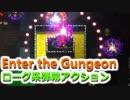 【Enter the Gungeon】ゴキゲンなローグライク2D弾幕アクションゲーを初見プレイ! part25