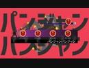 【太鼓さん次郎】パンジャンパンジャン