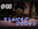 【実況】ぺたぺたおまめマン part05【リトルビッグプラネット】