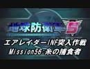【地球防衛軍5】エアレイダーINF突入作戦 Part54【字幕】