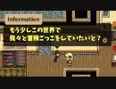 【ほのぼのローグライク】バケモノローグを実況プレイ!【育成RPG】part48