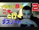 【海外の反応:日本語字幕】イカつい顔のニキと行くデスノート第2話