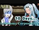 【Lobotomy Corp】非日常的存在研究管理日誌 Part.11【ゆっくり実況】