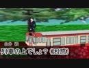 【シノビガミ】寝台列車温泉巡りの旅part2