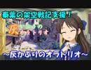 第20位:泰葉の架空戦記支援! ~灰かぶりのオラトリオ~ thumbnail