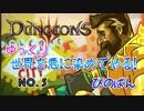 【Dungeons3】悪の軍団を作って世界を悪に染めてやる #5【ゆっくり】