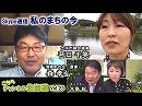 【ch北海道】こちらチャンネル北海道 Vol.23[桜H30/7/23]