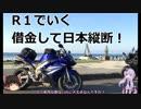【空撮ツーリング】R1でいく借金して日本縦断 [Part.0]【VOICEROID車載】