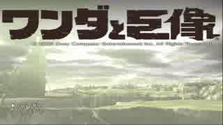 【実況】怒涛のワンダと巨像 Part1