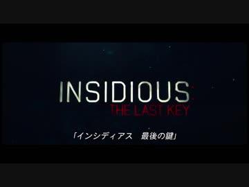 インシディアス 最後の鍵 日本版...