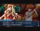 【実況】今更ながらFate/Grand Orderを初プレイする!214
