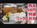 【西友】398円の大きめサイズの特盛ミックス弁当2【楽しい中食】