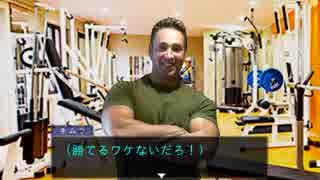 逆転淫夢裁判 第3話「神になる逆転」part8『兄貴』