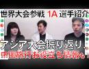 Yo-Yo TV 第6回 - ヨーヨーアジア大会振り返り、世界大会1A選手紹介、中国トラベル情報!