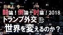 【討論】トランプ外交は世界を変えるのか?[桜H30/7/21]