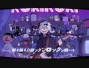 【歌ってみた】ロキ ラップアレンジ【Leco】