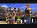 【ファイナルファンタジーX】ただただFFXで遊んでいく part11