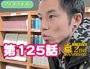 【125話】アイヌ文化を学ぼう・・・ みつろうどうでしょう~聖地巡礼 暴飲暴食 北海道の旅 Part10~