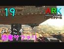 #19 恐竜サファリへようこそ【ARK: Survival Evolved】