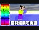 【侍ロッキーのマイクラ実況部屋】橋を端っこから端っこに架けるんだす!#12
