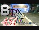 初日から始める!日刊マリオカート8DX実況プレイ451日目