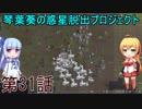 琴葉葵の惑星脱出プロジェクト 第31話【RimWorld実況】