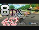 初日から始める!日刊マリオカート8DX実況プレイ452日目