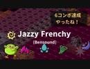 妖怪惑星クラリス「Jazzy Frenchy」