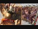【三国志大戦4】呂布突骨でガンバリズム 12(48)【覇者人】