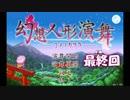 不幸村 幻想人形演舞-ユメノカケラ- その16