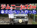 【ジムニー】釣り車の車中泊ベット作成【ja22w】