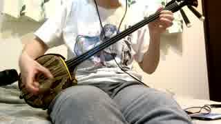 青森の人が沖縄三線でグリーンライツ・セレナーデを弾いてみた