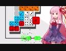 第53位:茜ちゃんのsteam闇ゲー#11 「サイコロタワーディフェンス」 thumbnail