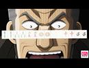 中間管理録 トネガワ Agenda04 『大人』 thumbnail