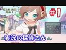 【ニンゲンの探偵さん】実況の探偵さん #1