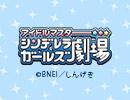 アイドルマスター シンデレラガールズ劇場 3rd SEASON 第4話