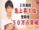 第68位:チャンネルがBANされて2日連続急上昇1位になり、登録者が増えた男 thumbnail