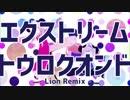 エクストリームトウロクオンド -Lion Remix- thumbnail