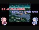 【スターオーシャン実況】宇宙と時を翔ける琴葉姉妹 Part02