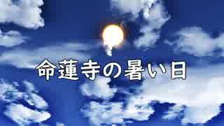 【第10回東方ニコ童祭】命蓮寺の暑い日【遅刻組】