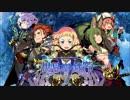 世界樹の迷宮Ⅴ ボイスNo.08(弱気)集