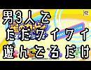【プレイ動画】男3人でスターアライズ #1【ただワイワイしてるだけ】