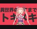 【女児歌】エイリアンエイリアン/雅さくら(まじかるどーる)【歌ってみた】