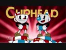 【Cuphead】カップヘッド二人実況プレイpart1【実況】