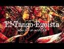 【赤羽カラス&フギン】エル・タンゴ・エゴイスタ【UTAUカバー】