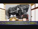 ゆっくりで学ぶカメラと写真 日本のコピーライカ前編